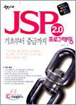 최범균의 JSP 2.0