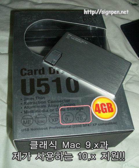 맥 지원 USB메모리