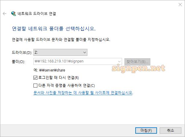 네트워크 드라이브 정보 설정